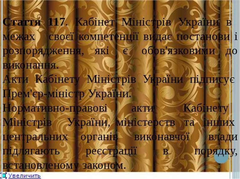 Стаття 117. Кабінет Міністрів України в межах своєї компетенції вид...