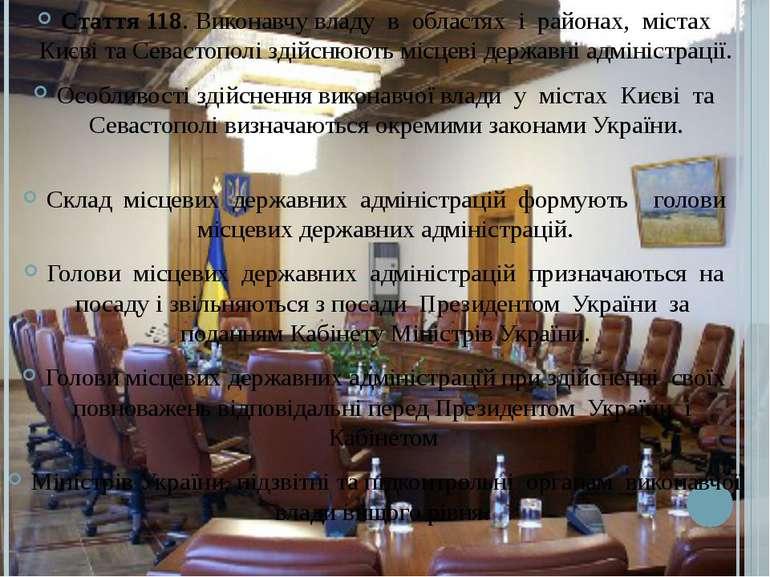 Стаття 118. Виконавчу владу в областях і районах, містах Києві та Севаст...