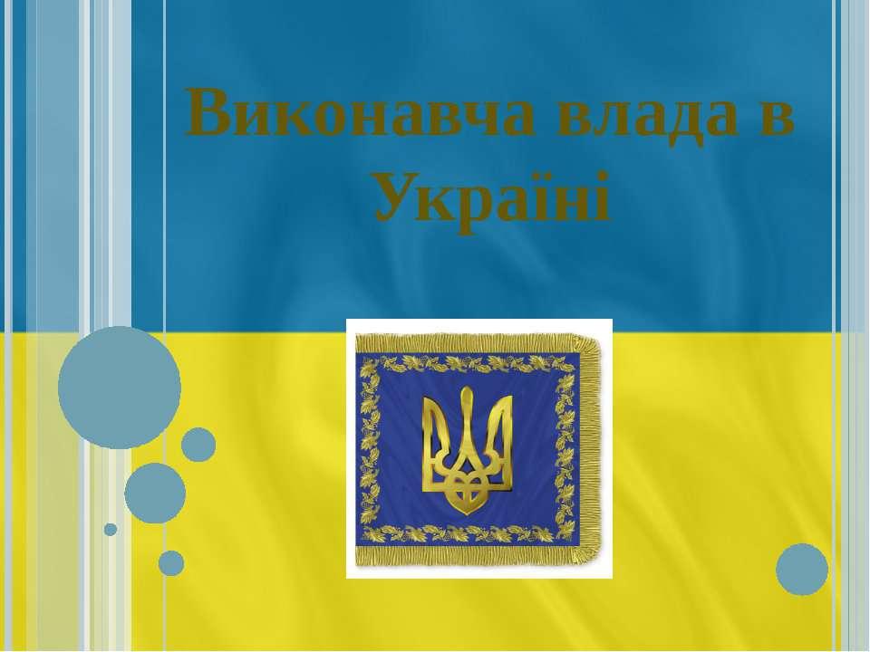 Виконавча влада в Україні
