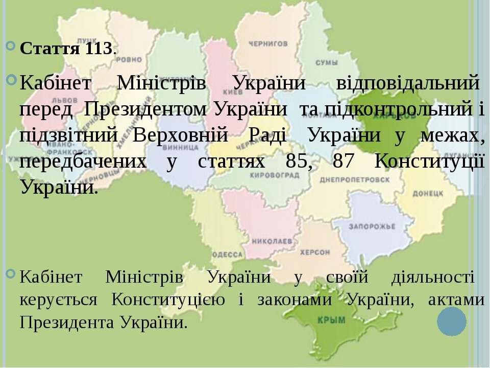 Стаття 113. Кабінет Міністрів України відповідальний перед Президентом Укр...
