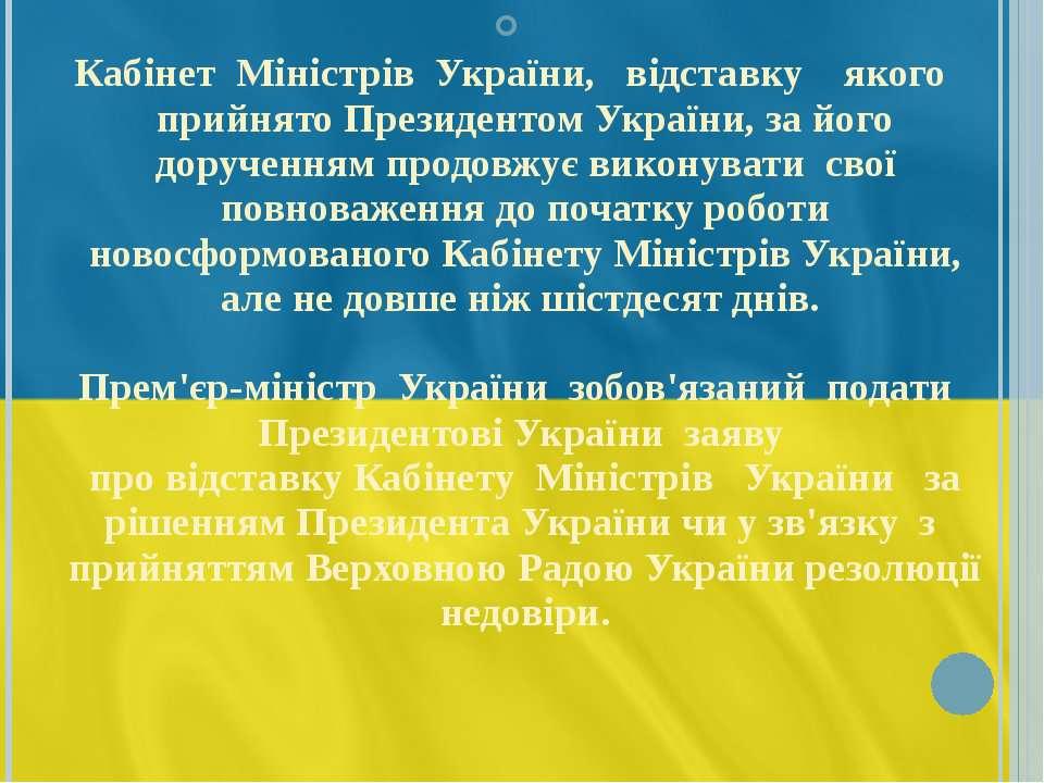 Кабінет Міністрів України, відставку якого прийнято Президентом Укр...