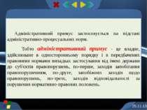 Критерієм, за яким заходи адміністративного примусу відрізняються один від од...