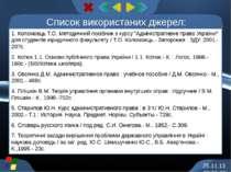 Список використаних джерел:1. Коломоєць Т.О. Методичний посібник з курсу &quo...