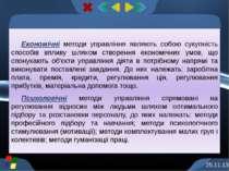 Особливе місце в системі методів управління займають методи адміністративно-п...