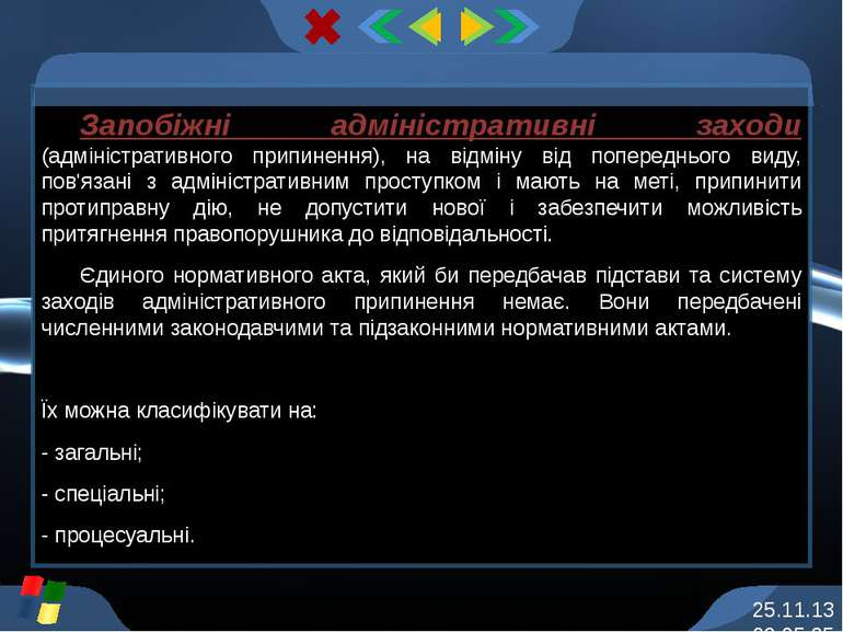 """До перших можна віднести: примусове лікування (Закон України """"Про ратифікацію..."""