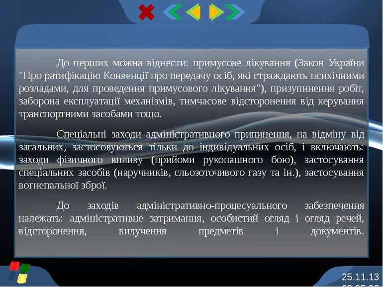 """1. Коломоєць Т.О. Методичний посібник з курсу """"Адміністративне право України""""..."""