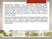Всеукраїнський референдум може призначатися Президентом України, Верховною Ра...
