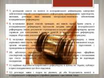 7) розподіляє кошти по комісія із всеукраїнського референдуму, контролює забе...