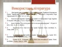 Використана література 1. Декларація про державний суверенітет України: Прийн...