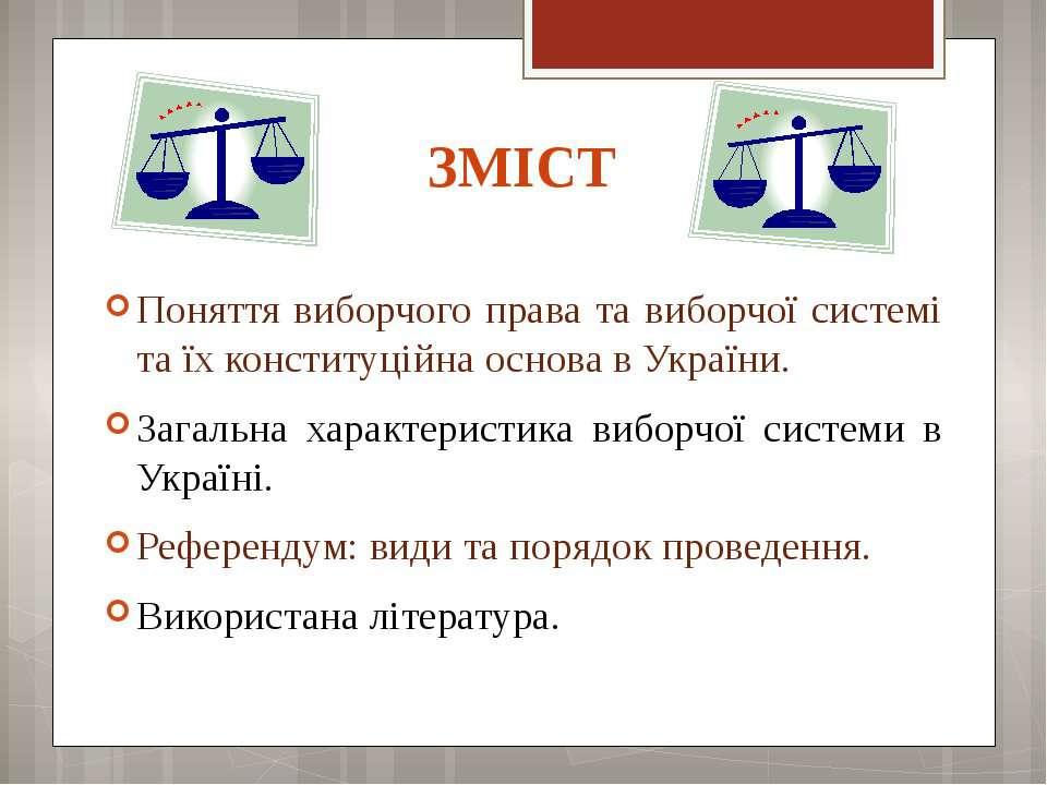 ЗМІСТ Поняття виборчого права та виборчої системі та їх конституційна основа ...