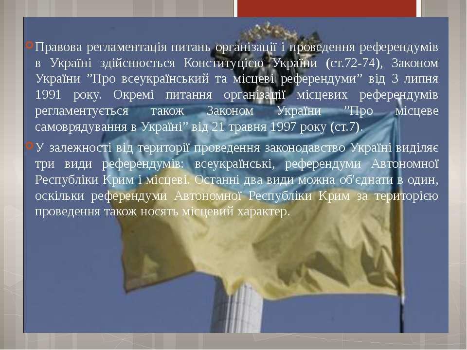 Правова регламентація питань організації і проведення референдумів в Україні ...