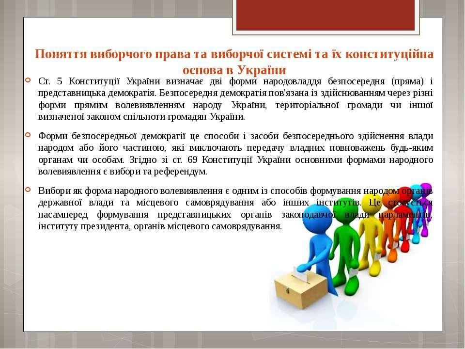 Поняття виборчого права та виборчої системі та їх конституційна основа в Укра...