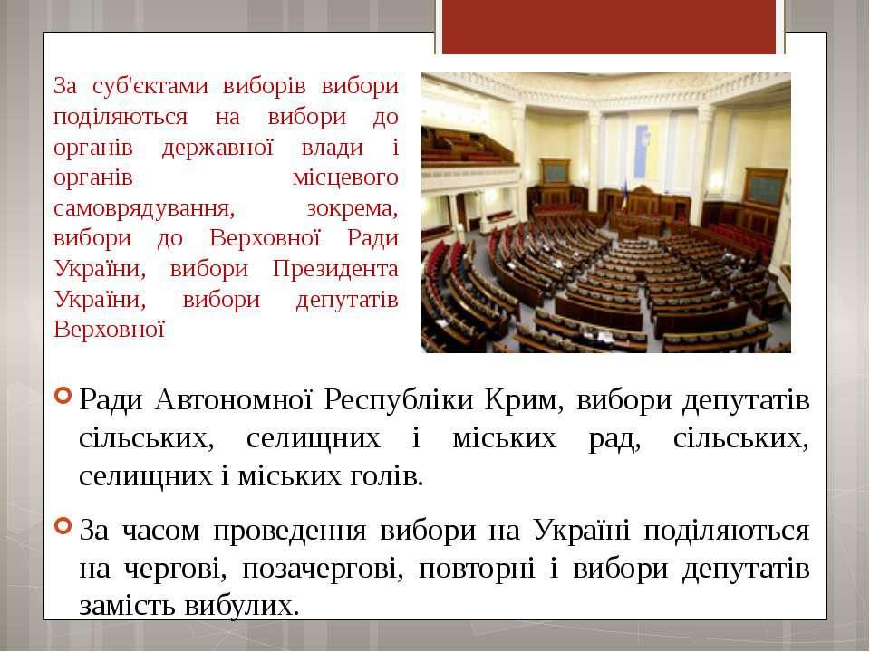 Ради Автономної Республіки Крим, вибори депутатів сільських, селищних і міськ...