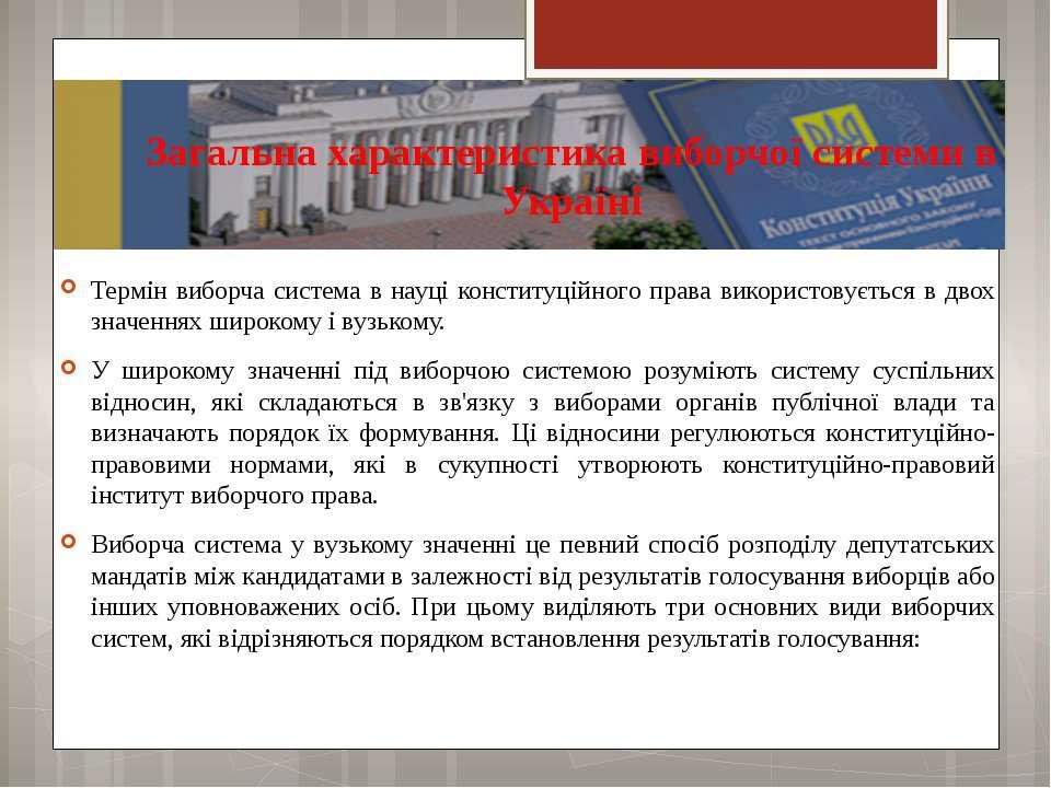 Загальна характеристика виборчої системи в Україні Термін виборча система в н...