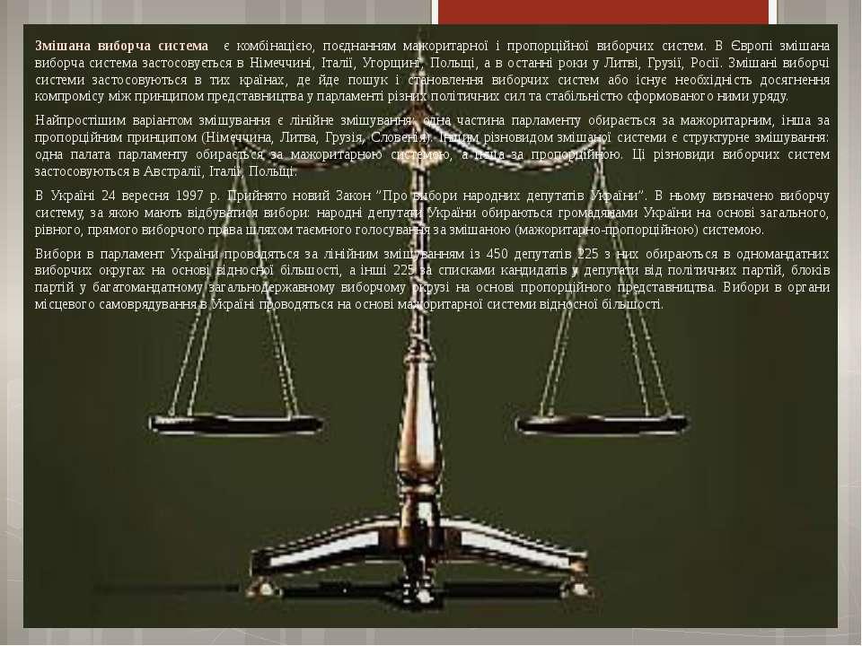 Змішана виборча система є комбінацією, поєднанням мажоритарної і пропорційної...