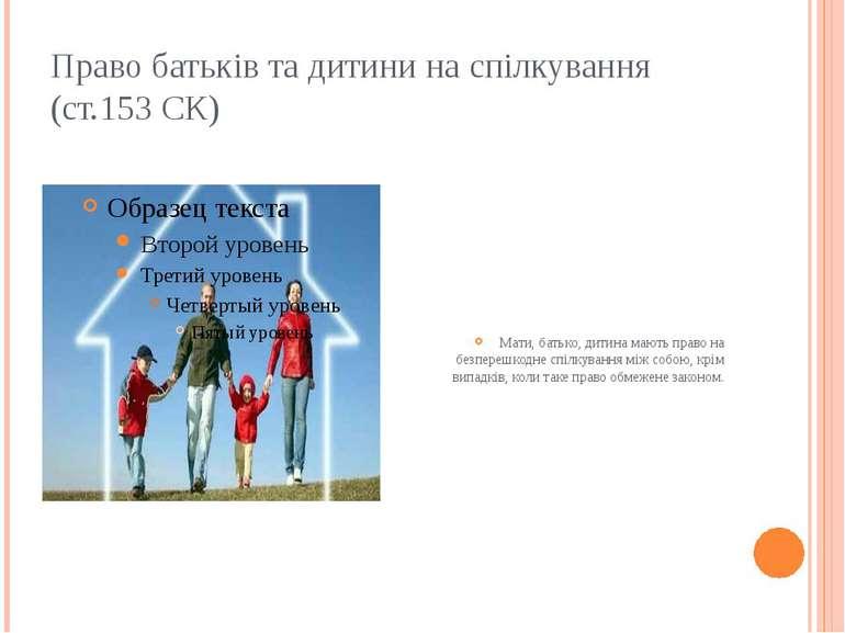 Право батьків та дитини на спілкування (ст.153 СК) Мати, батько, дитина мають...
