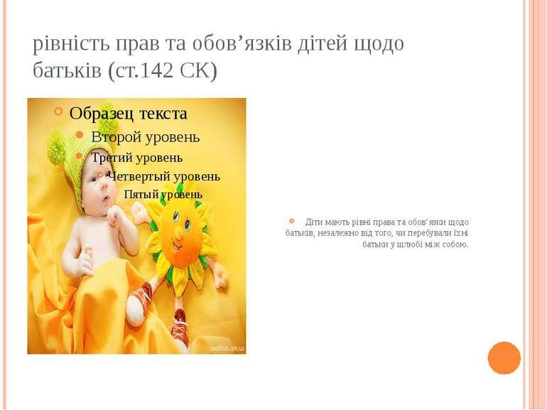 рівність прав та обов'язків дітей щодо батьків (ст.142 СК) Діти мають рівні п...