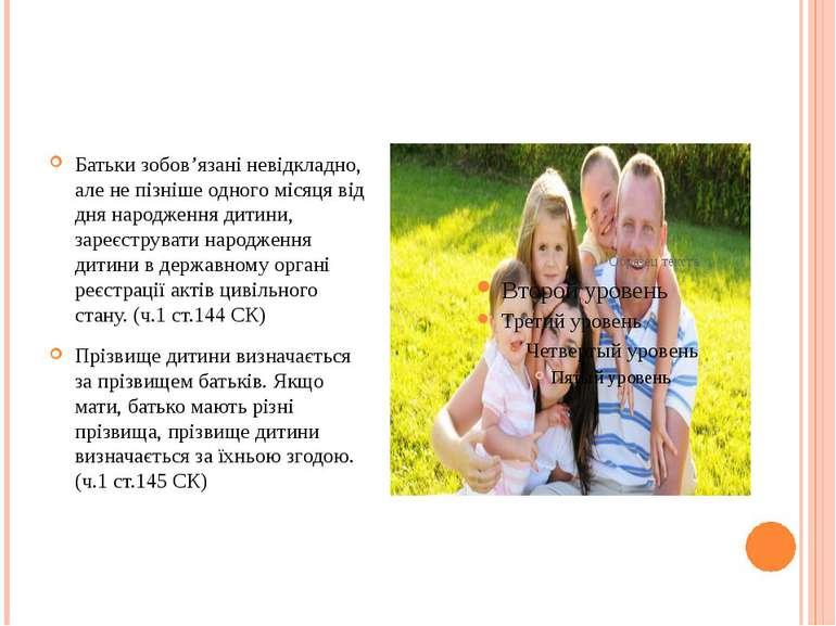 Батьки зобов'язані невідкладно, але не пізніше одного місяця від дня народжен...
