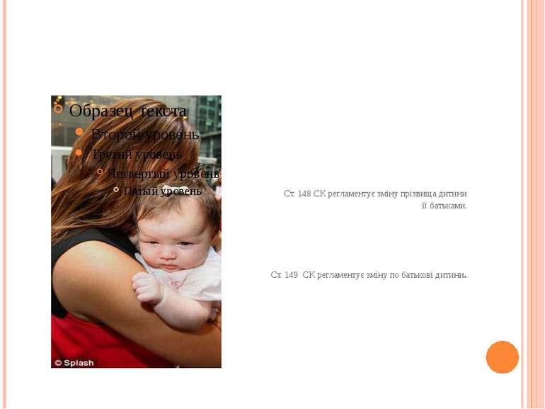 Ст. 148 СК регламентує зміну прізвища дитини її батьками. Ст. 149 СК регламен...