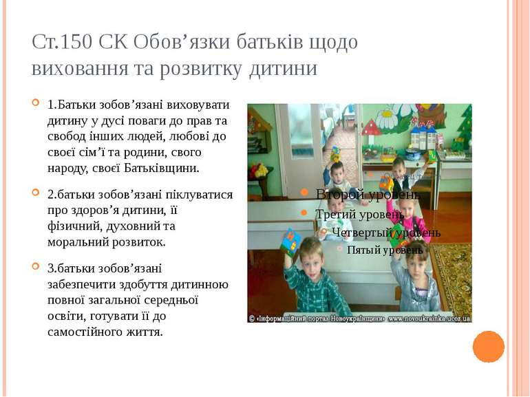 Ст.150 СК Обов'язки батьків щодо виховання та розвитку дитини 1.Батьки зобов'...