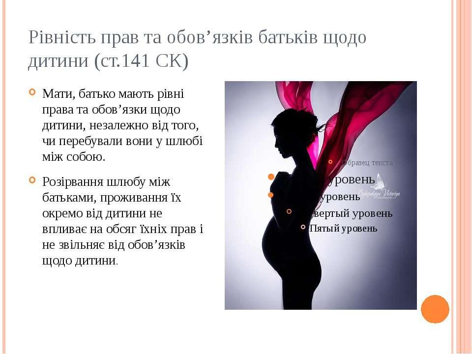 Рівність прав та обов'язків батьків щодо дитини (ст.141 СК) Мати, батько мают...