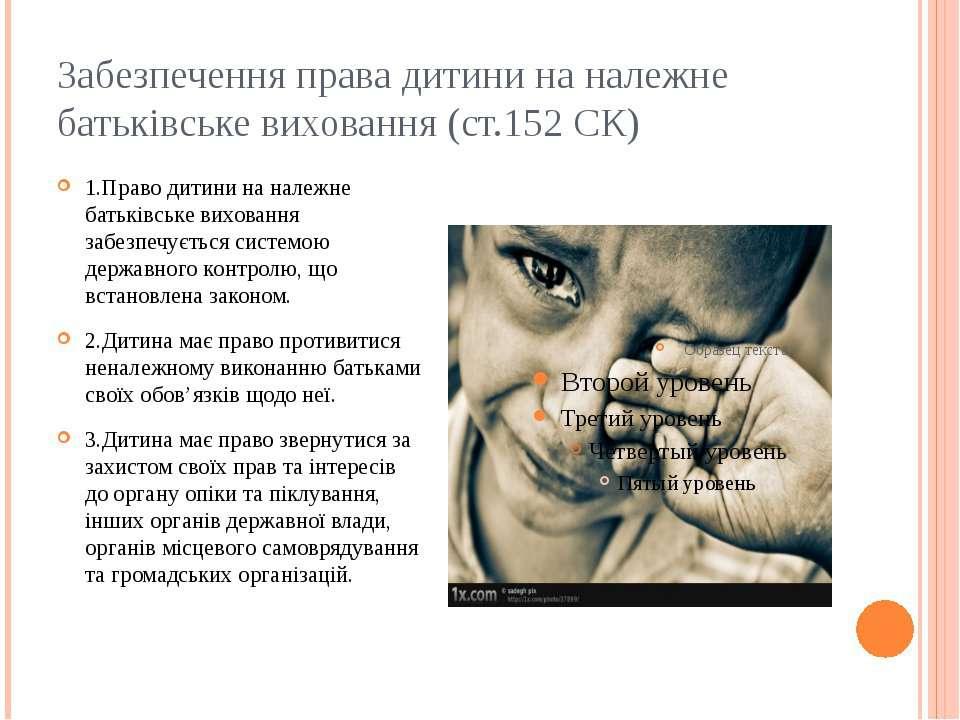 Забезпечення права дитини на належне батьківське виховання (ст.152 СК) 1.Прав...