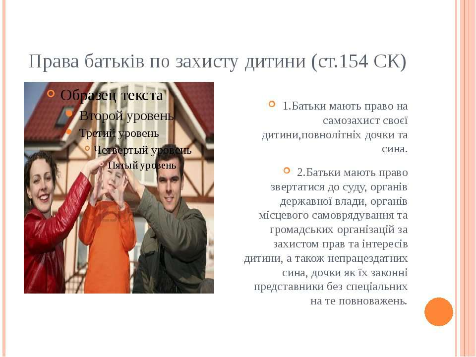 Права батьків по захисту дитини (ст.154 СК) 1.Батьки мають право на самозахис...