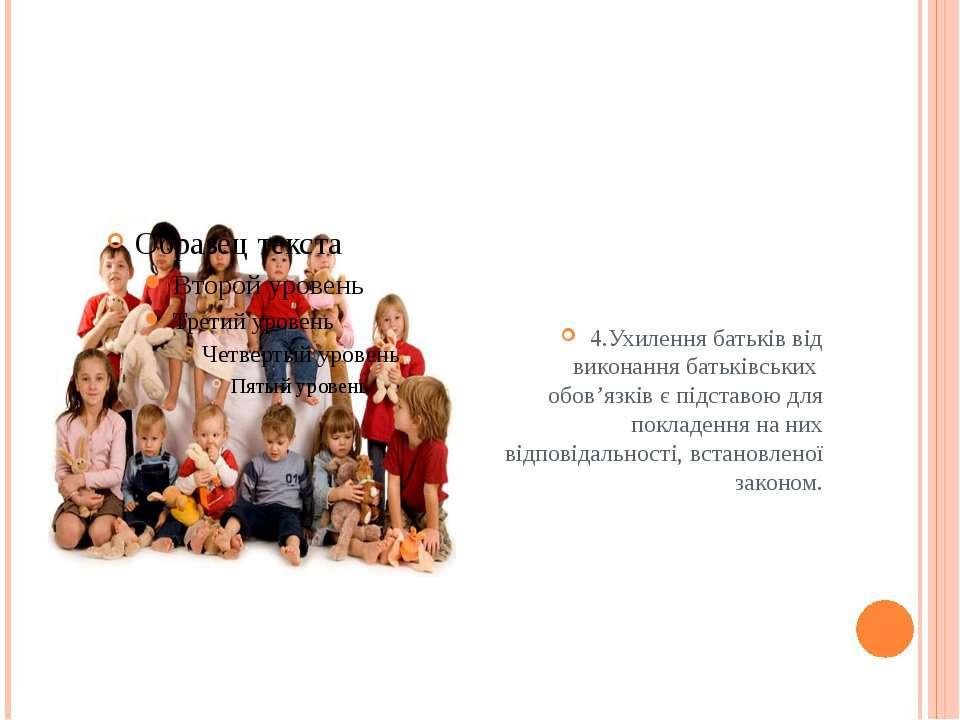 4.Ухилення батьків від виконання батьківських обов'язків є підставою для покл...