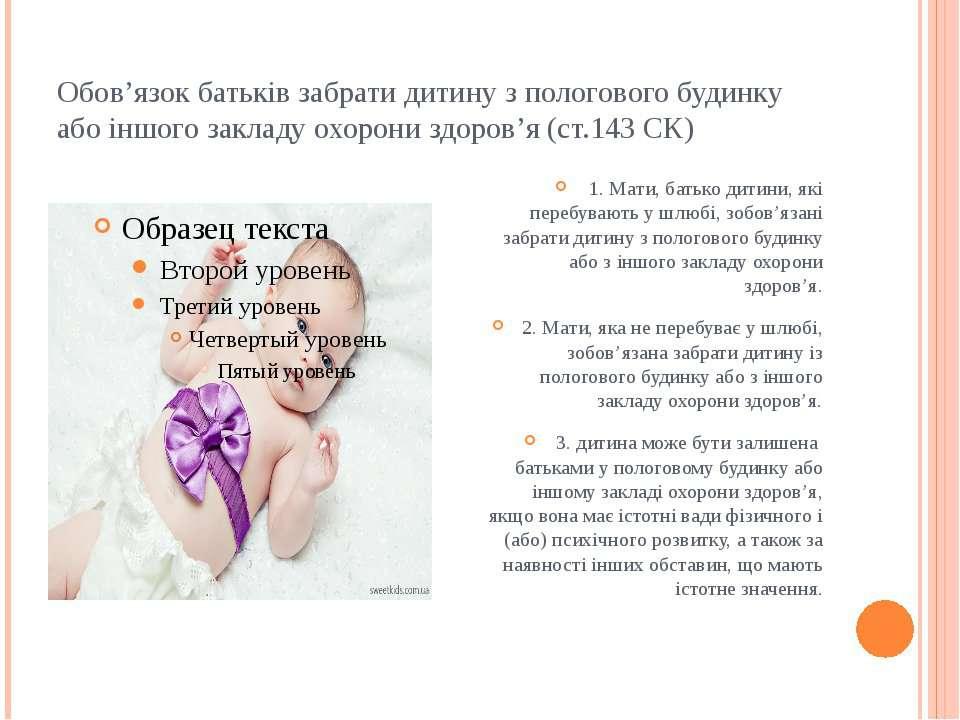 Обов'язок батьків забрати дитину з пологового будинку або іншого закладу охор...