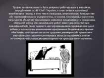 Трудові договори можуть бути розірвані роботодавцем у випадках, передбачених ...