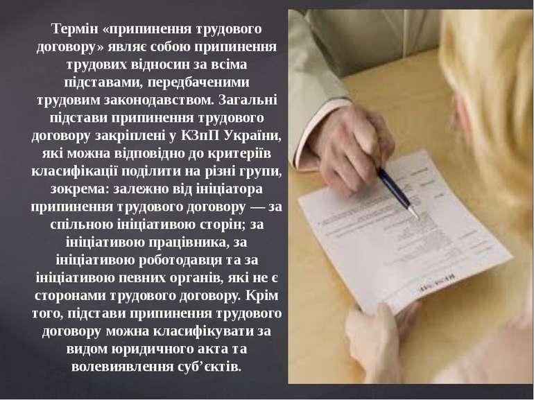 Термін «припинення трудового договору» являє собою припинення трудових віднос...