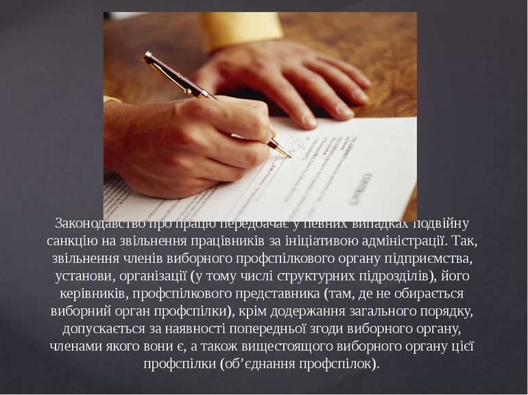 Законодавство про працю передбачає у певних випадках подвійну санкцію на звіл...