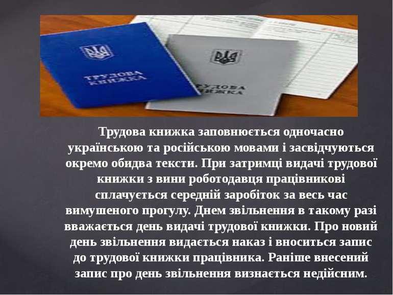 Трудова книжка заповнюється одночасно українською та російською мовами і засв...