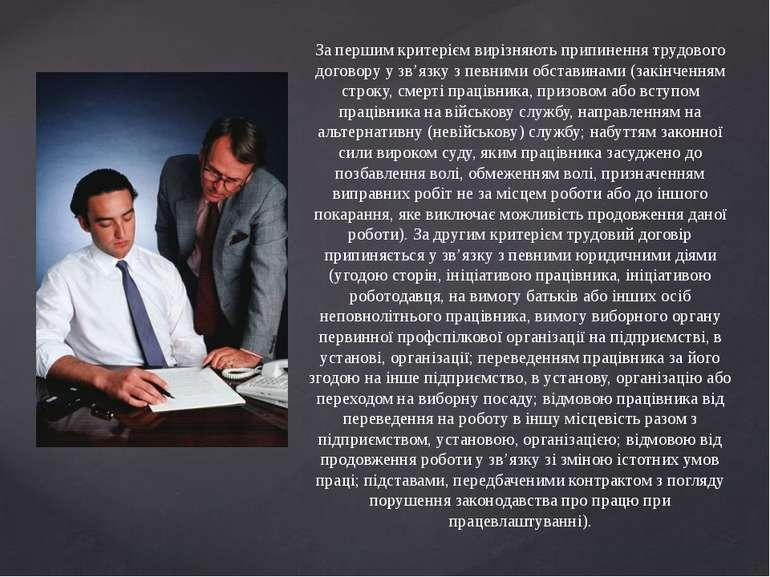 За першим критерієм вирізняють припинення трудового договору у зв'язку з певн...