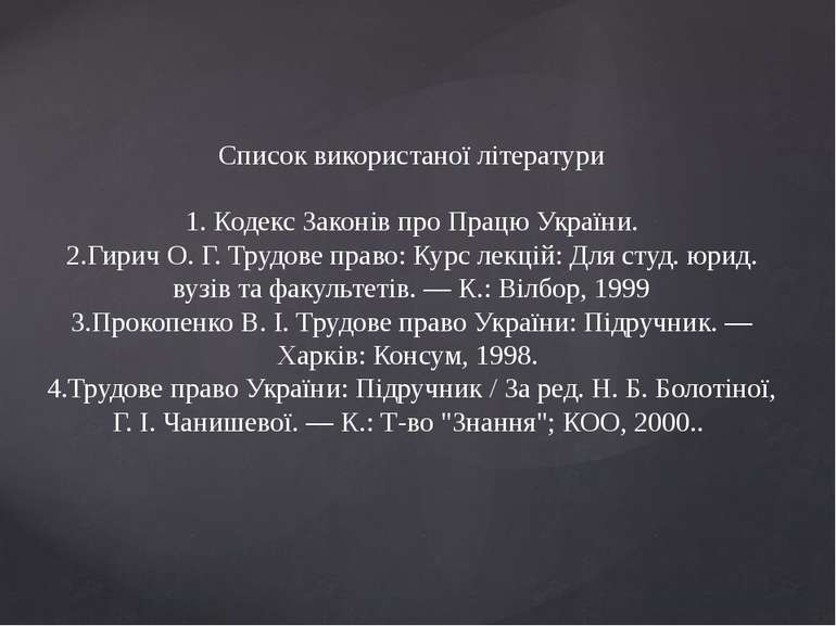Список використаної літератури 1.Кодекс Законів про Працю України. 2.Гирич О...