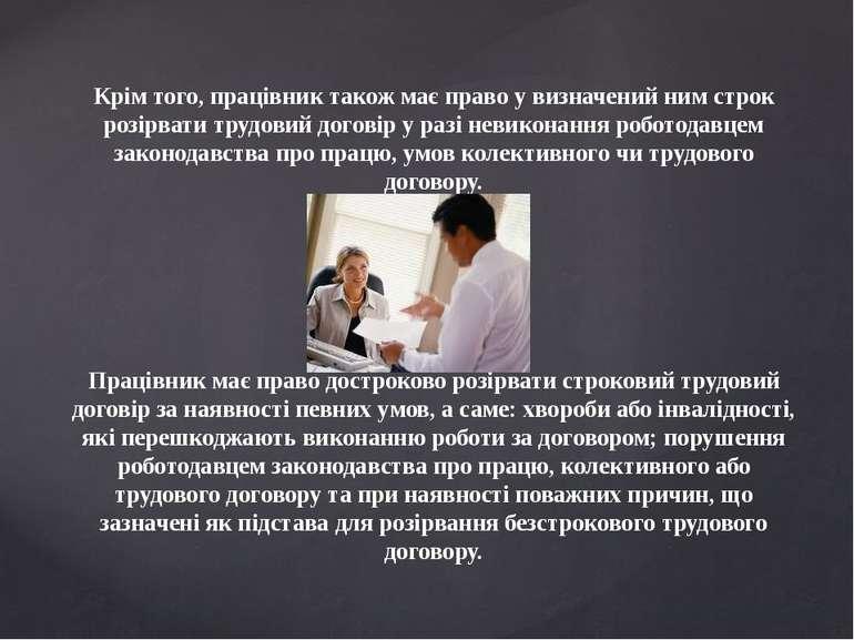 Крім того, працівник також має право у визначений ним строк розірвати трудови...