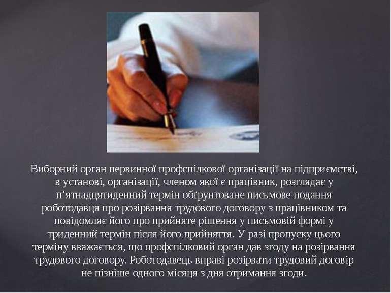 Виборний орган первинної профспілкової організації на підприємстві, в установ...