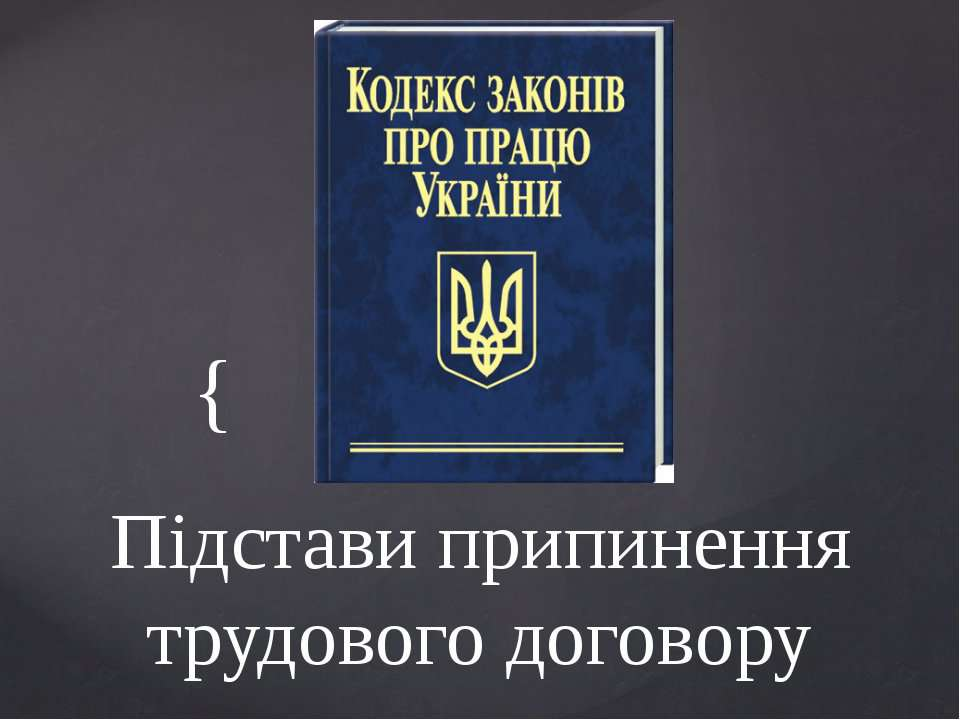 Підстави припинення трудового договору {