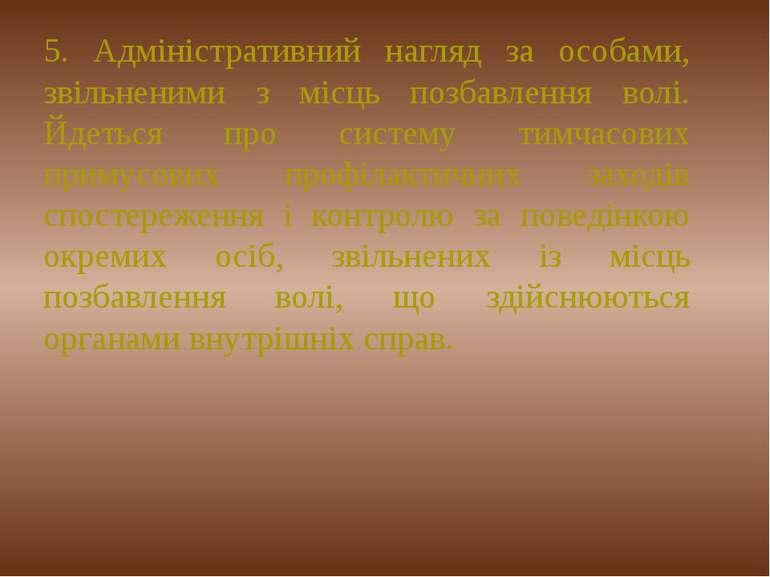 5. Адміністративний нагляд за особами, звільненими з місць позбавлення волі. ...