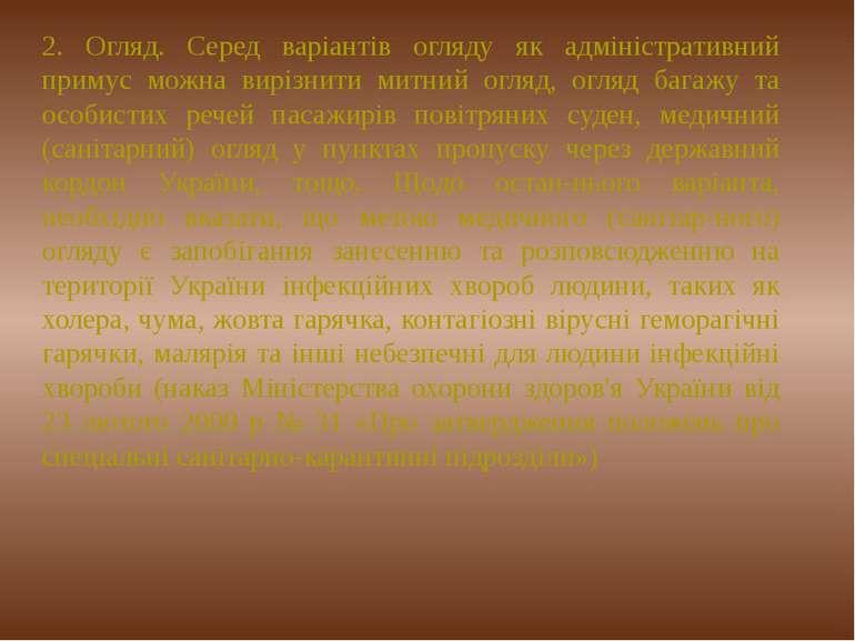 2. Огляд. Серед варіантів огляду як адміністративний примус можна вирізнити м...