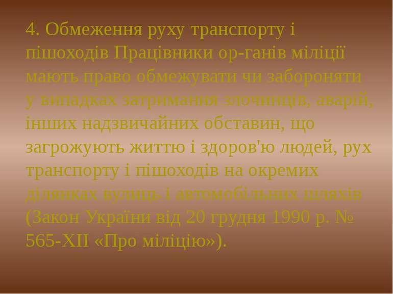 4. Обмеження руху транспорту і пішоходів Працівники ор ганів міліції мають пр...