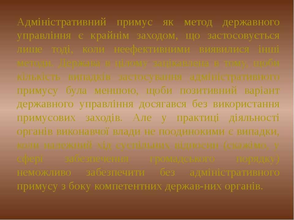 Адміністративний примус як метод державного управління є крайнім заходом, що ...