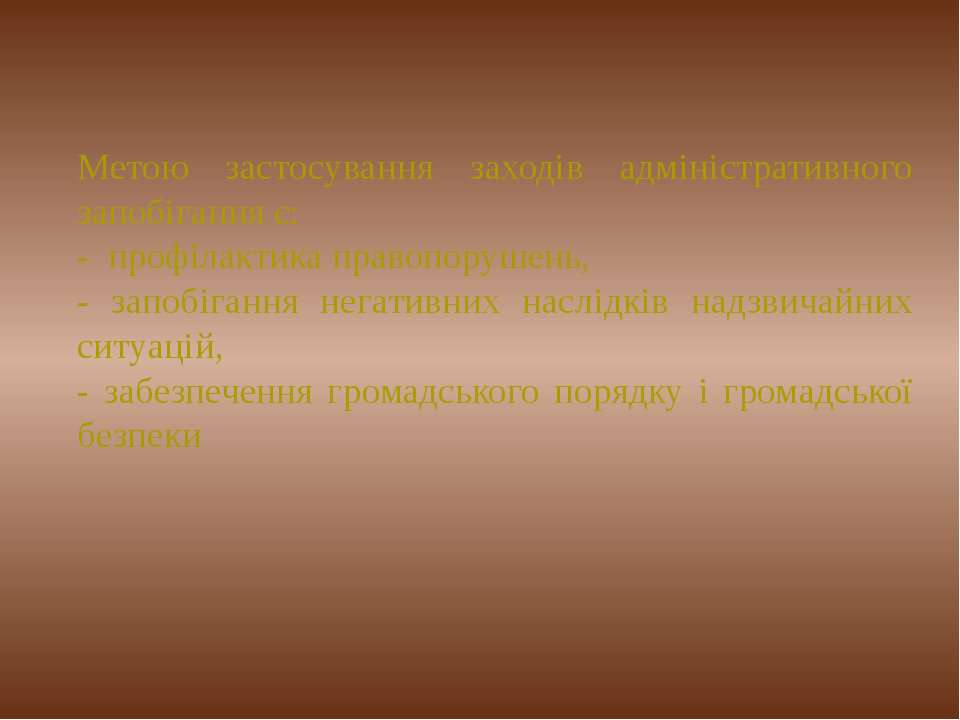Метою застосування заходів адміністративного запобігання є: - профілактика пр...