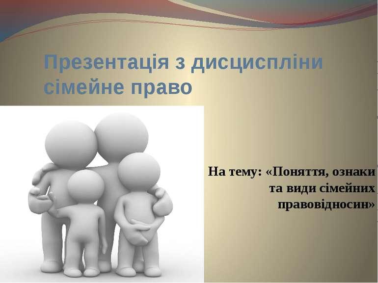 Презентація з дисциспліни сімейне право На тему: «Поняття, ознаки та види сім...