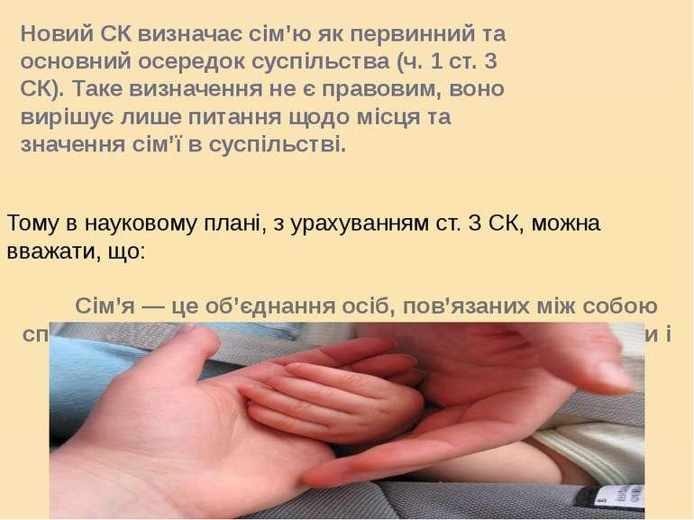 Новий СК визначає сім'ю як первинний та основний осередок суспільства (ч. 1 с...