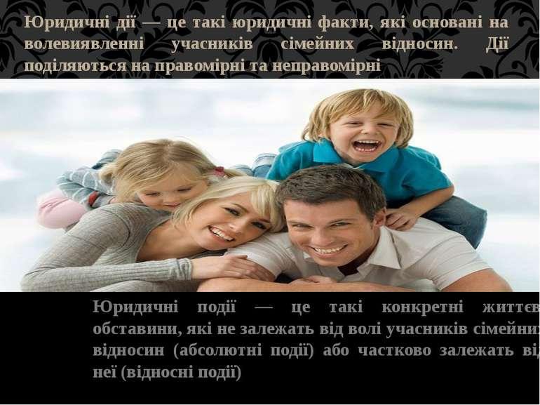 Юридичні дії — це такі юридичні факти, які основані на волевиявленні учасникі...