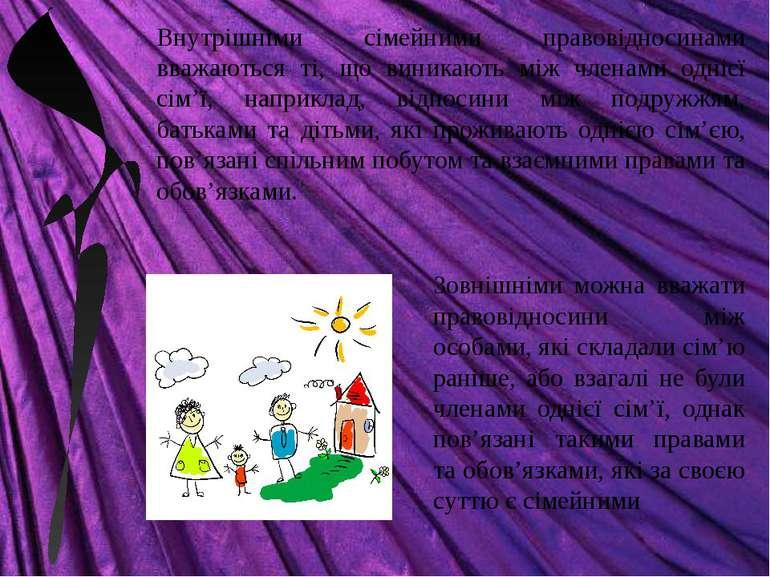 Внутрішніми сімейними правовідносинами вважаються ті, що виникають між членам...