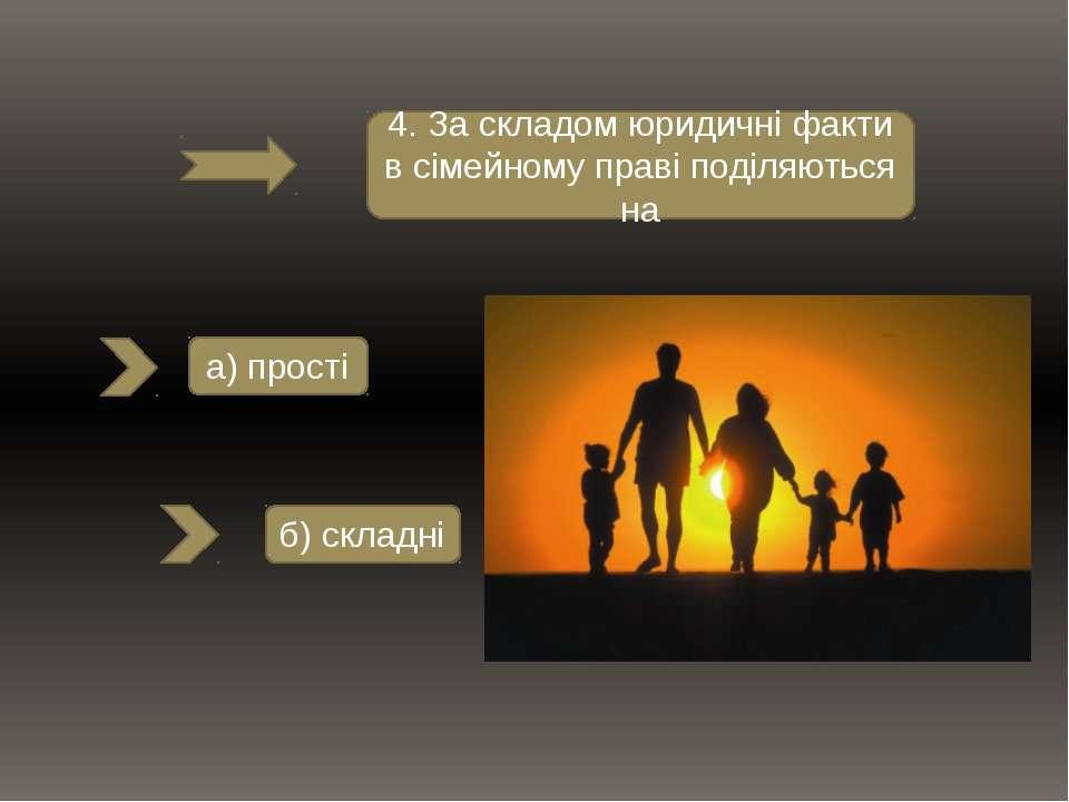 4. За складом юридичні факти в сімейному праві поділяються на а) прості б) ск...