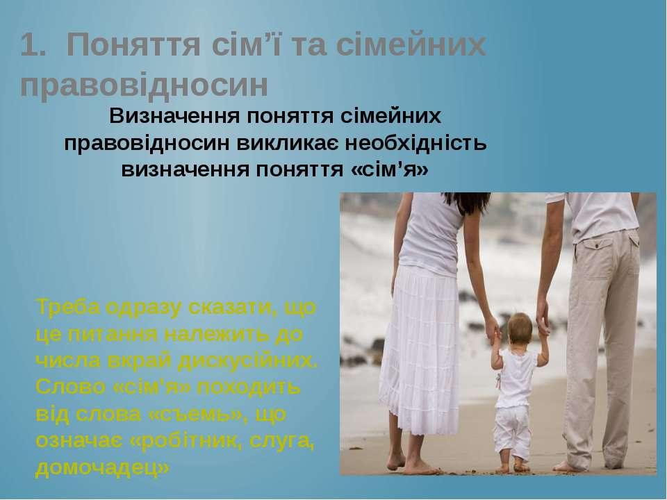 1. Поняття сім'ї та сімейних правовідносин Визначення поняття сімейних правов...