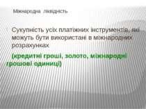 Міжнародна ліквідність Сукупність усіх платіжних інструментів, які можуть бут...